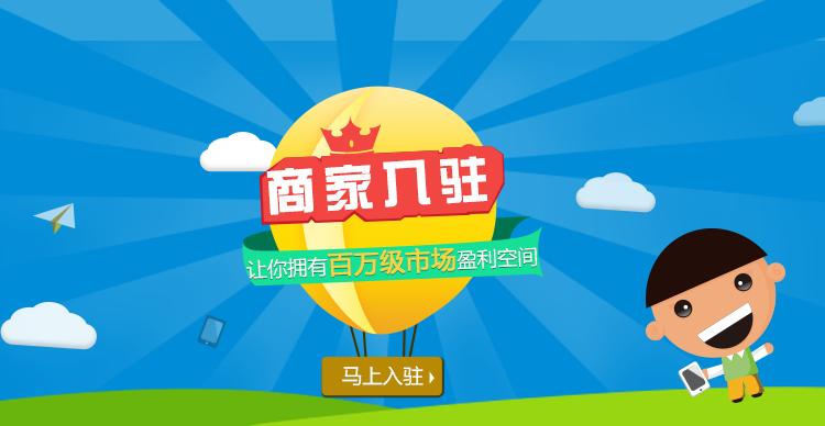 手机快店首页首页banner3