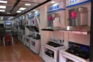 西宁北山航天厨卫电器