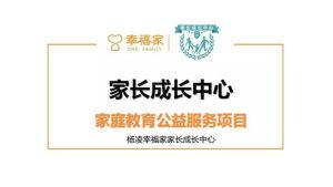 杨凌幸福家长核心素养公益培训 (第一期)