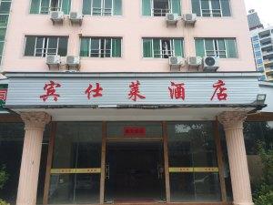 宾仕菜酒店