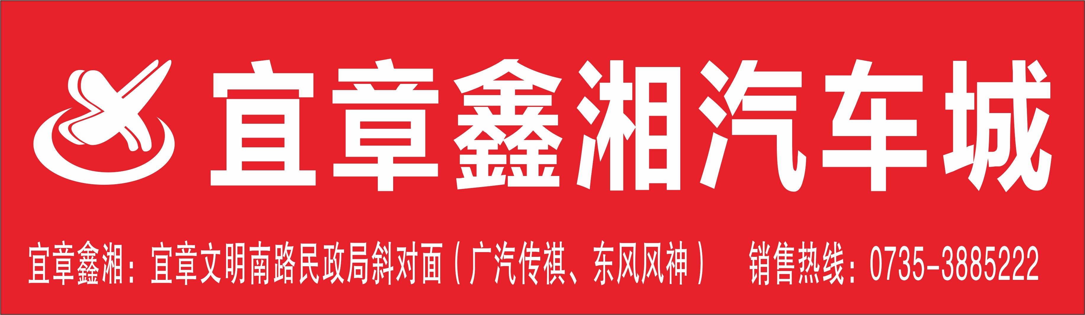 澳门星际平台鑫湘汽车销售有限公司