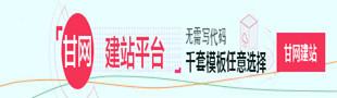 甘肃网络自助建站服务平台