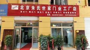 北京朱氏世家门业工厂店