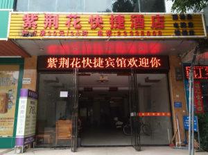 紫荆花快捷酒店