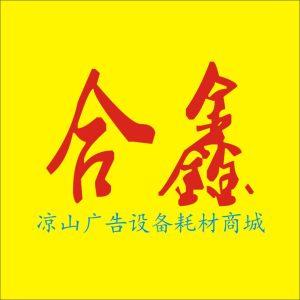 西昌合鑫广告材料经营部