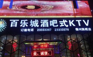 百乐城酒吧式KTV