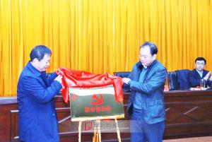 阜阳市首家园区联合党委在临泉成立