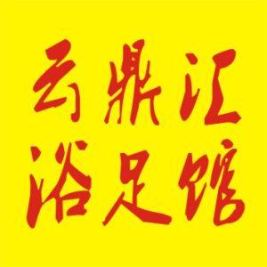 西昌雲鼎汇足浴馆
