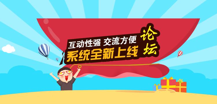 手机论坛首页banner1