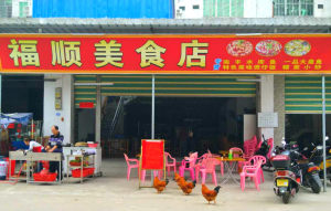 福顺美食店