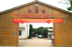 牛家村饭店