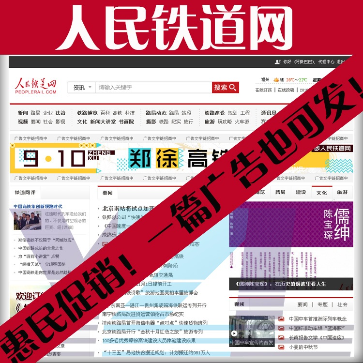 人民日报人民铁道网铁警公安消防中华铁道网铁路新闻发