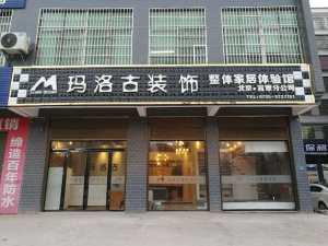 北京·玛洛古装饰