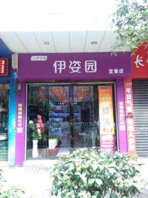 伊姿园化妆品店