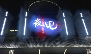 夜电club儋州店