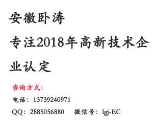 2018安徽省高新技术企业认定申请攻略