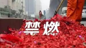 临泉县人民政府关于城区全面禁燃烟花爆竹和大盘香的通告