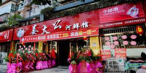 姜太公河鲜馆