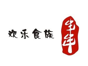 欢乐食族串串料理