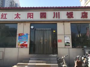 红太阳四川饭店