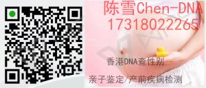 到香港验DNA 能准确知晓男女吗?