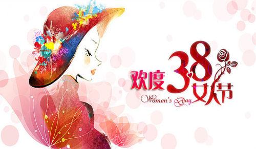 三八妇女节的由来——西昌城市网