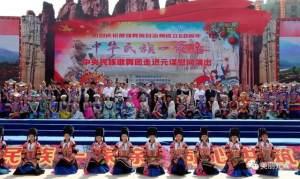 中央民族歌舞团到元谋慰问演出(视频)