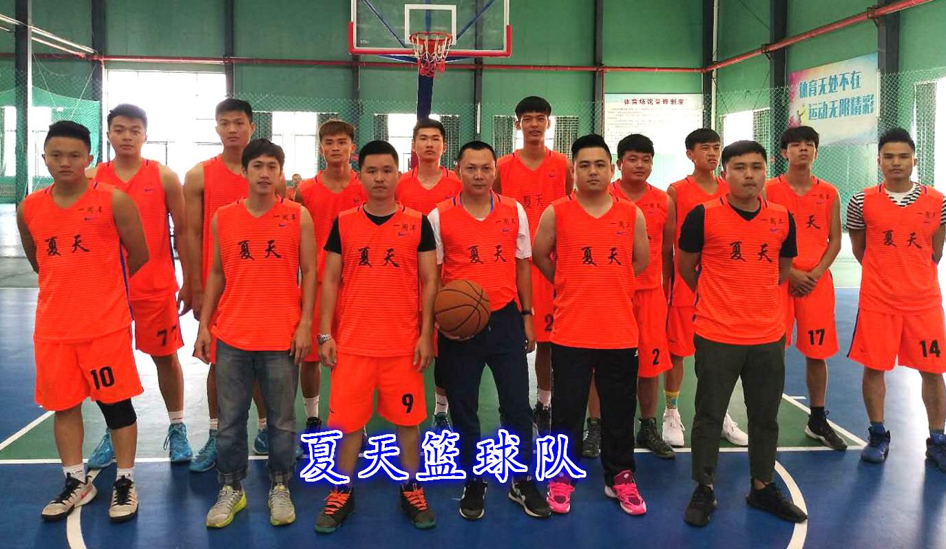 夏天篮球队