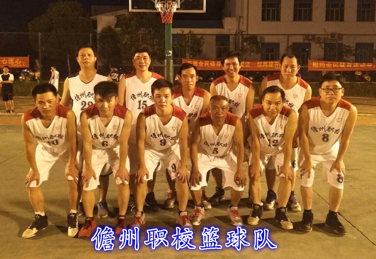 儋州职校篮球队