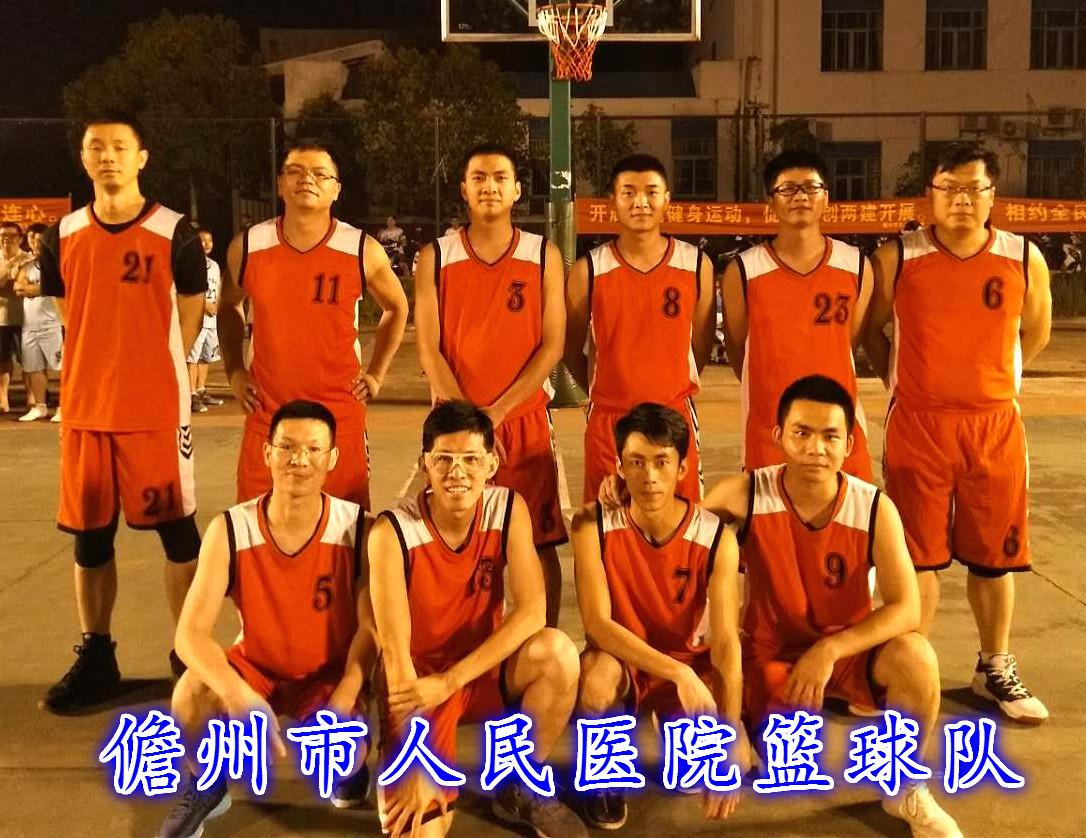 儋州市人民医院篮球队