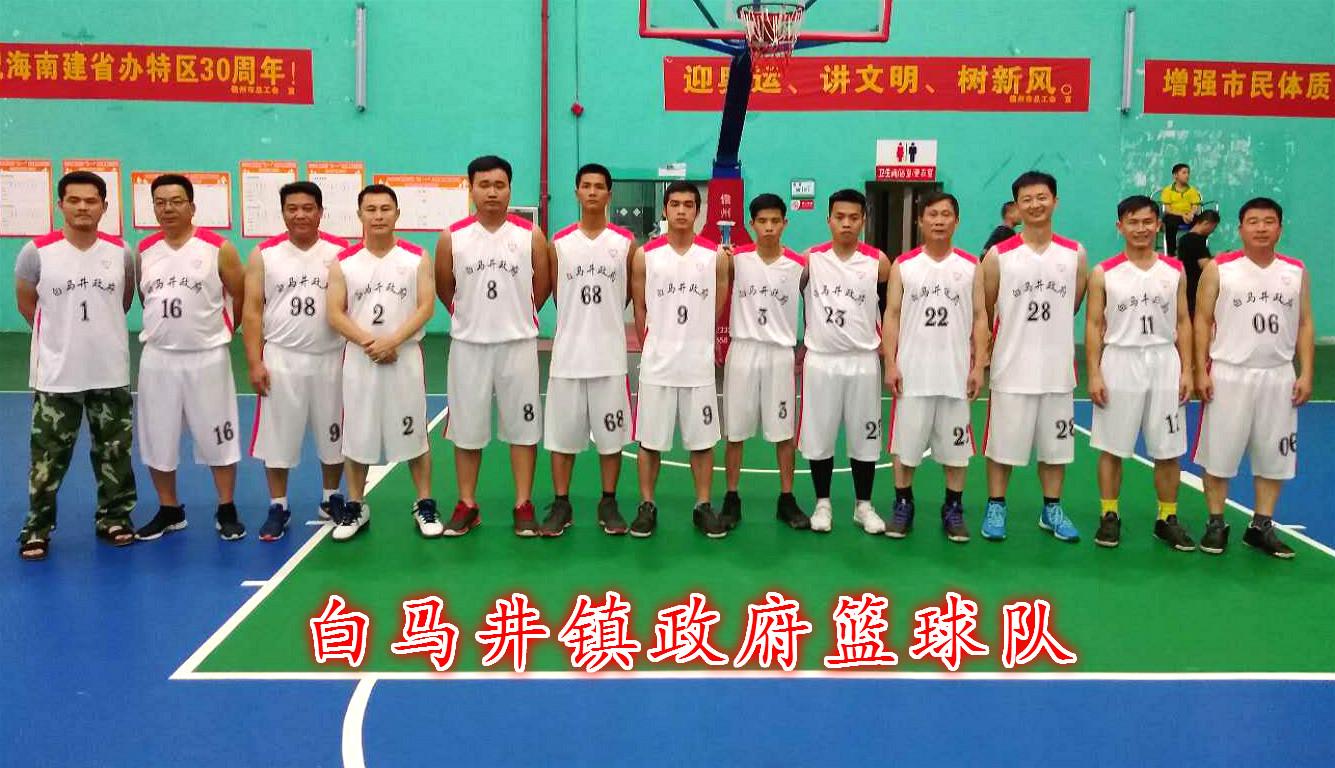 白马井镇政府篮球队