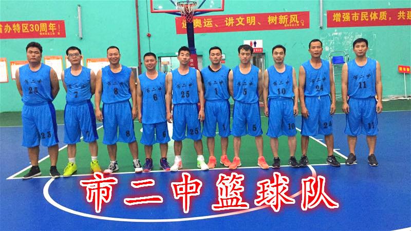 市二中篮球队