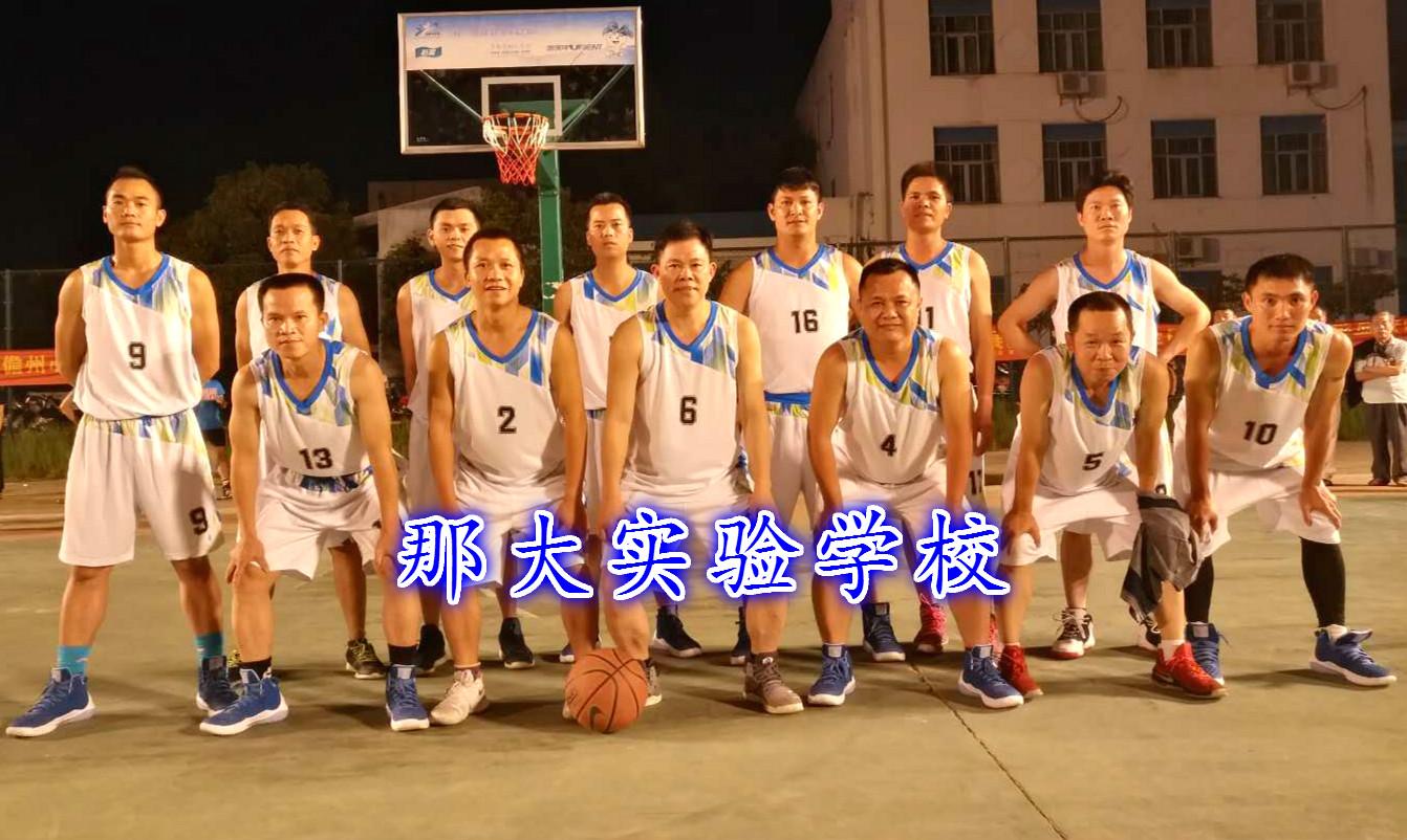 那大实验学校篮球队