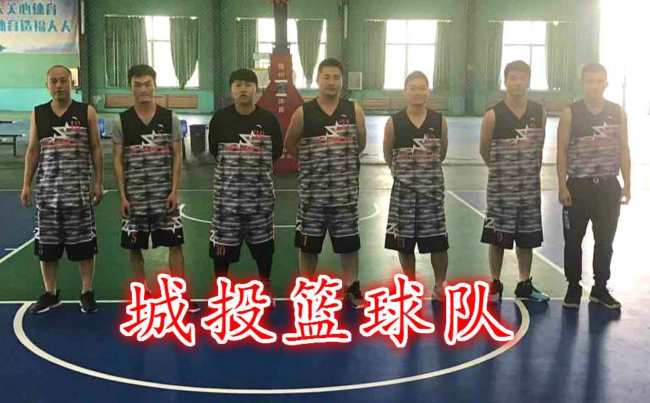 市城投公司篮球队