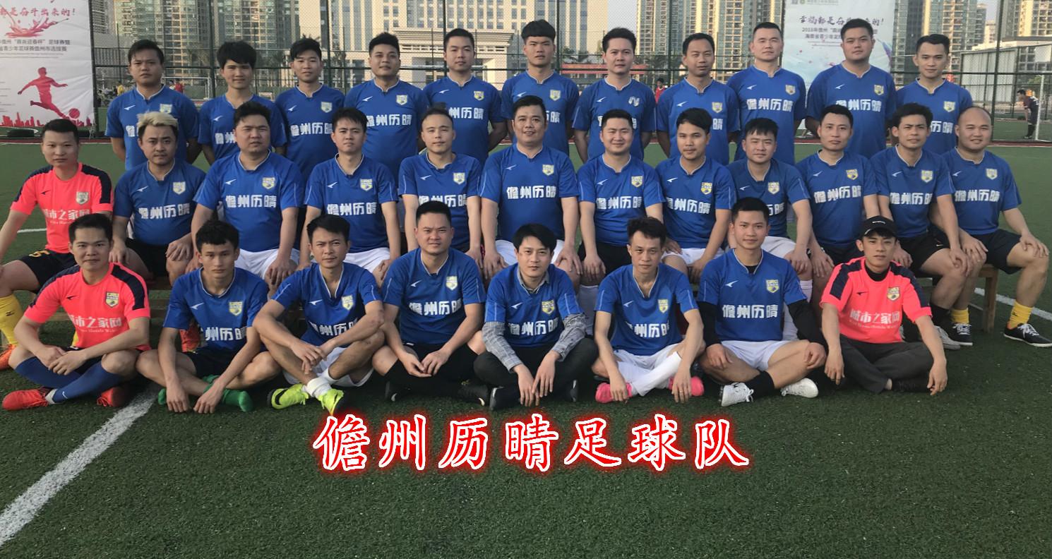 儋州历晴足球队