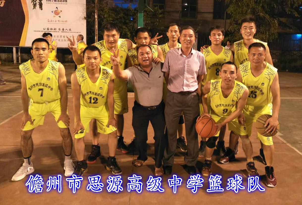市思源高级中学篮球队