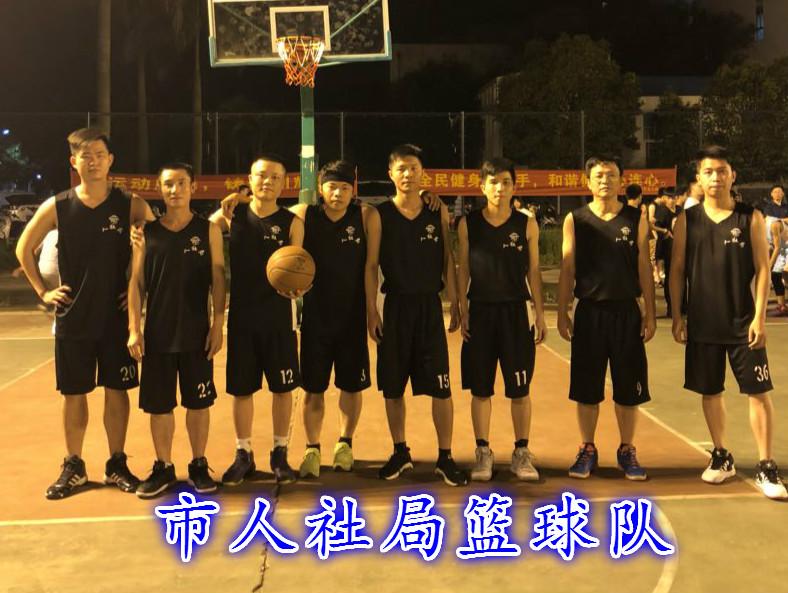 市人社局篮球队