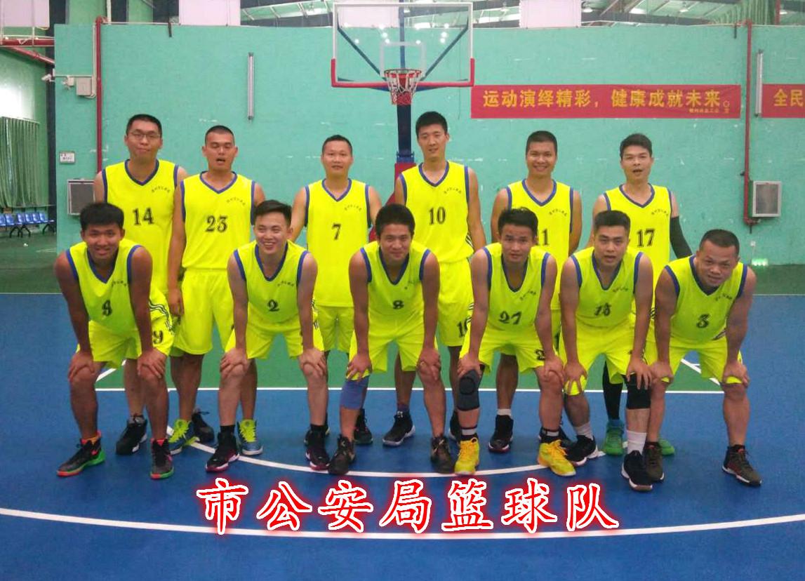 市公安局篮球队