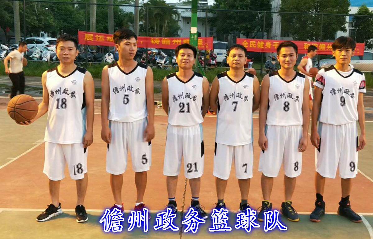 儋州政务篮球队