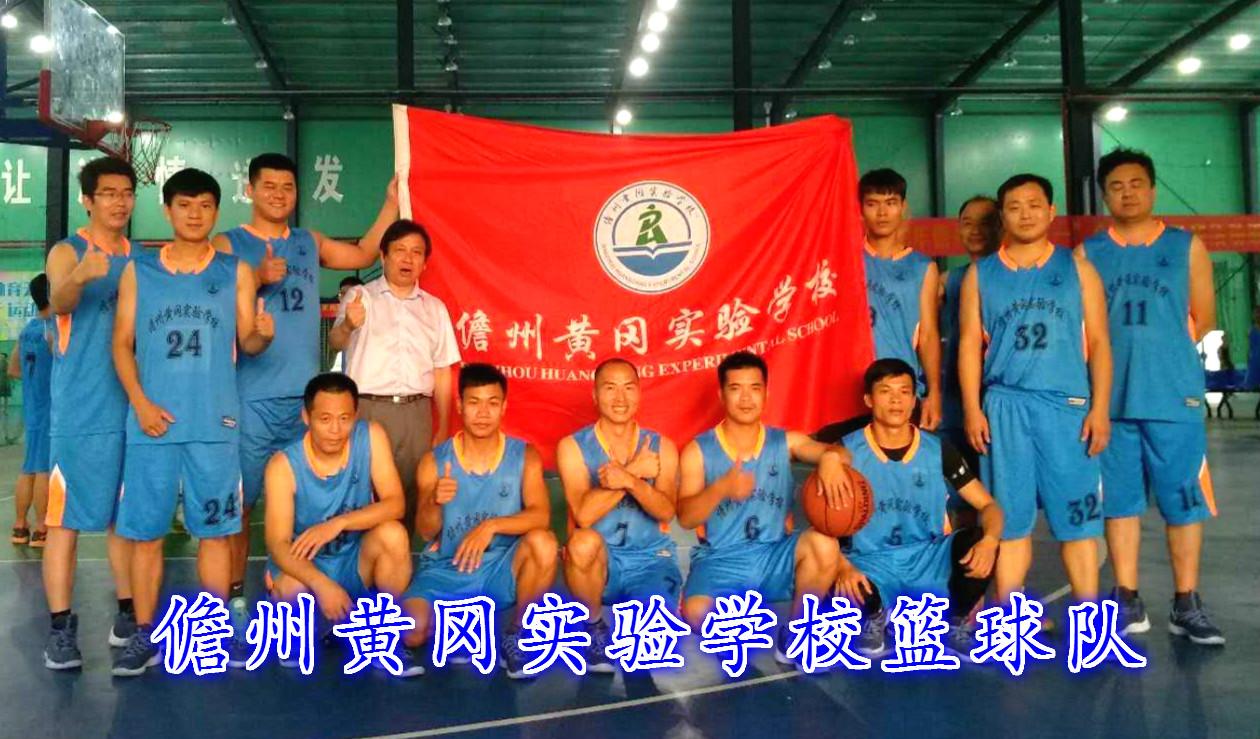 儋州黄冈实验学校篮球队