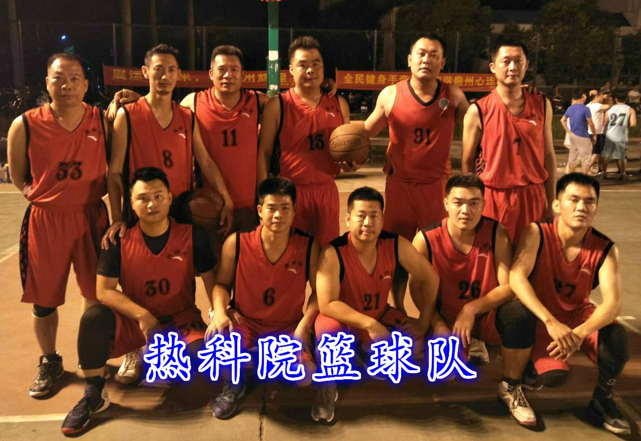 热带农业科学院篮球队