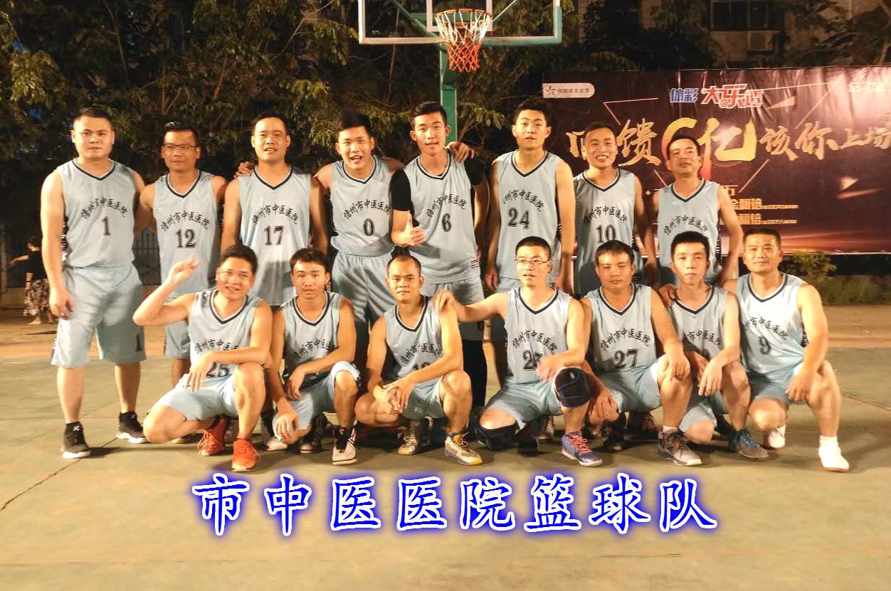 市中医医院篮球队
