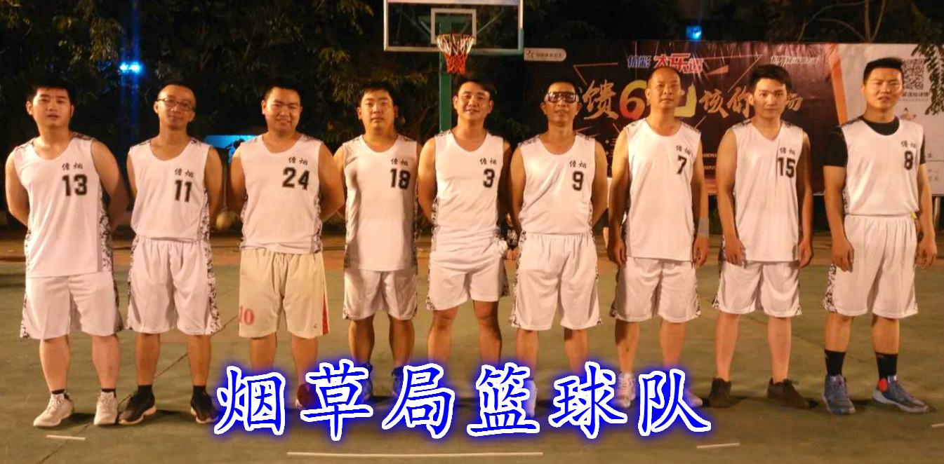 市烟草局篮球队