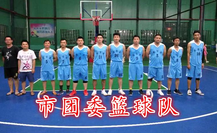 团市委篮球队