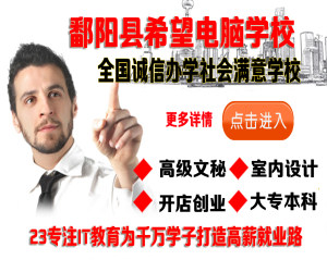 鄱阳县希望电脑学校