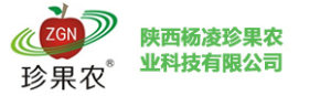 陕西杨凌珍果农业科技有限公司