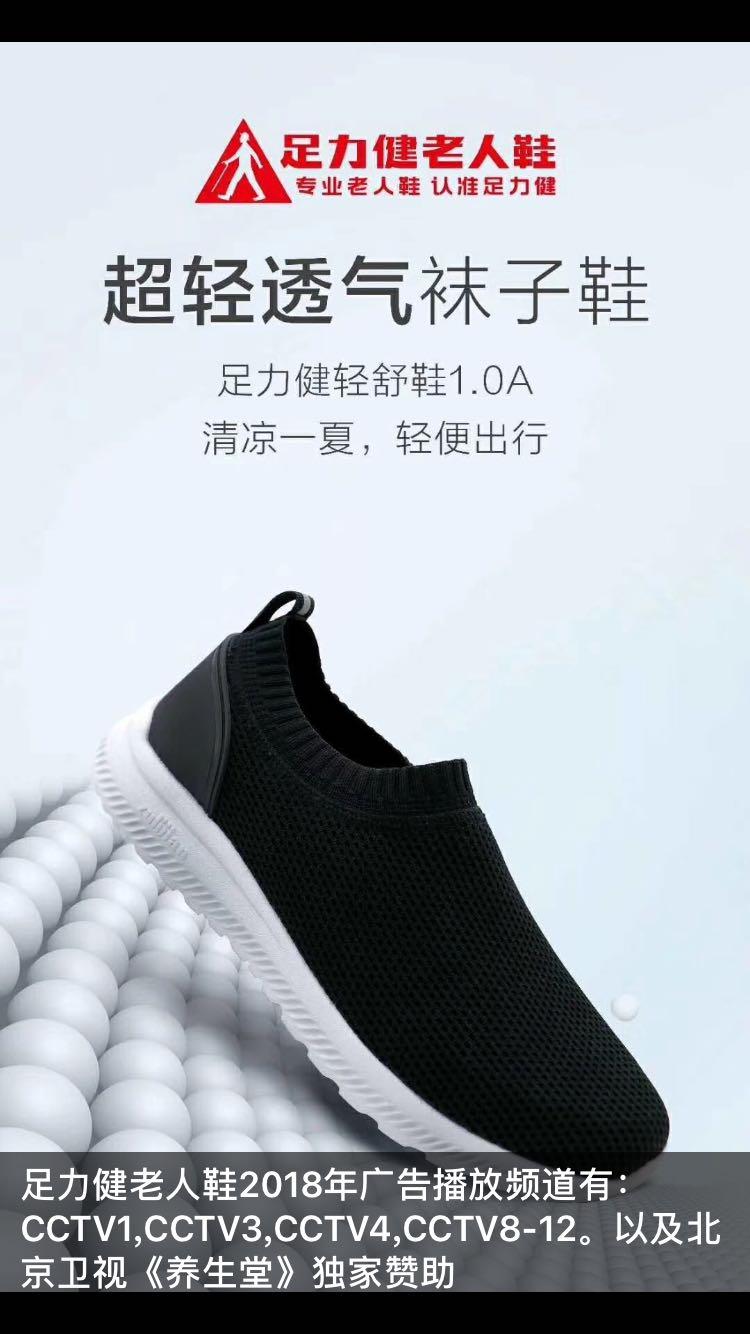 轻舒鞋1.0A