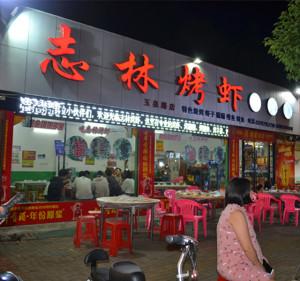 孝感志林烤虾