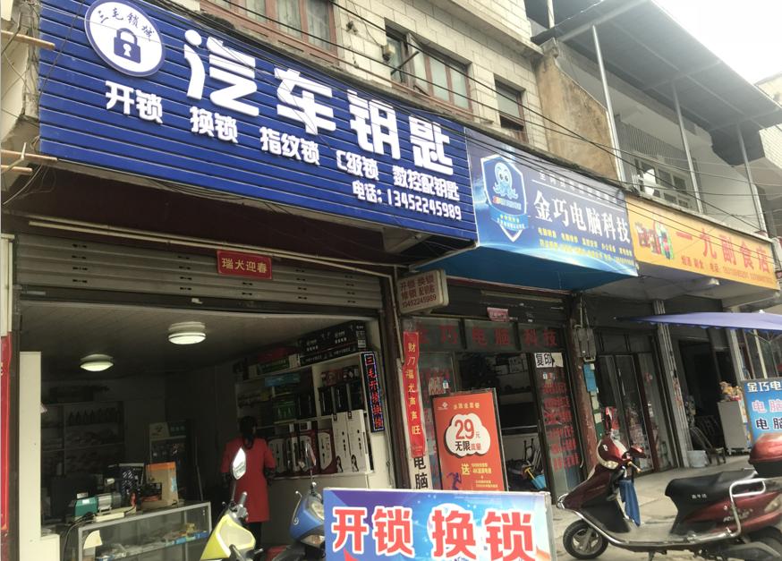 秀山开锁,三毛锁城20/次