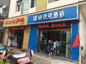建水县璟卓快捷酒店